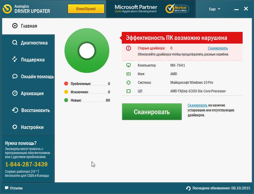 Ключ для avg driver updater лицензионный ключ
